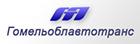 ОАО Гомельоблавтотранс